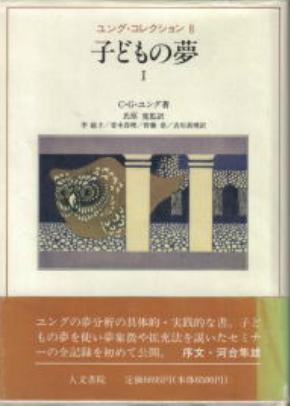 子どもの夢 全2巻揃 (ユング・コレクション)